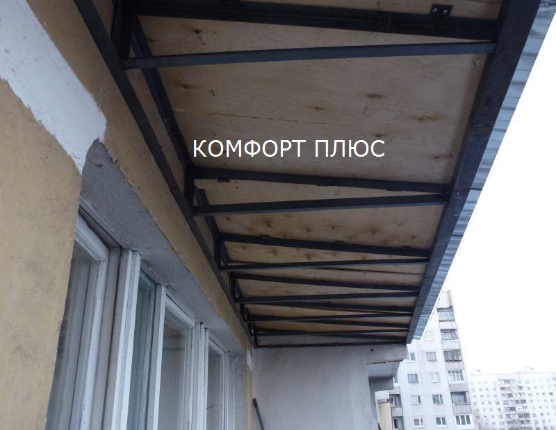 Остекление лоджии дом серии II-68-04 с крышей.