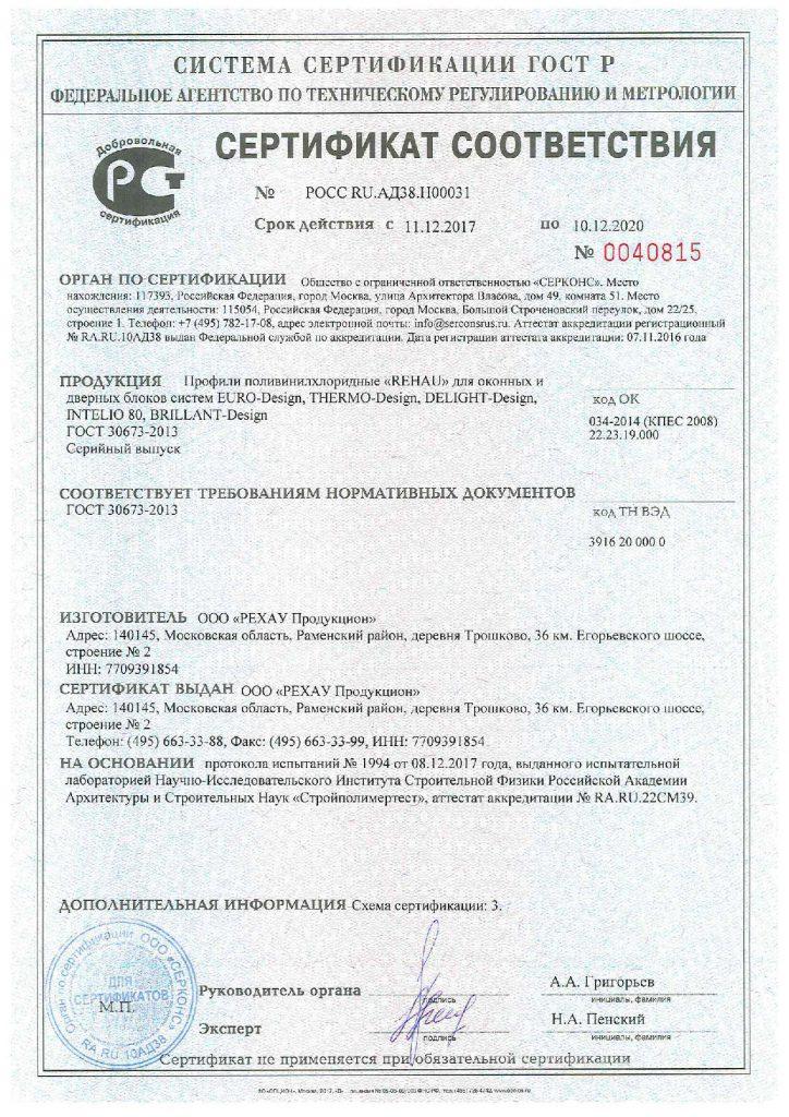 сертификат на профили рехау