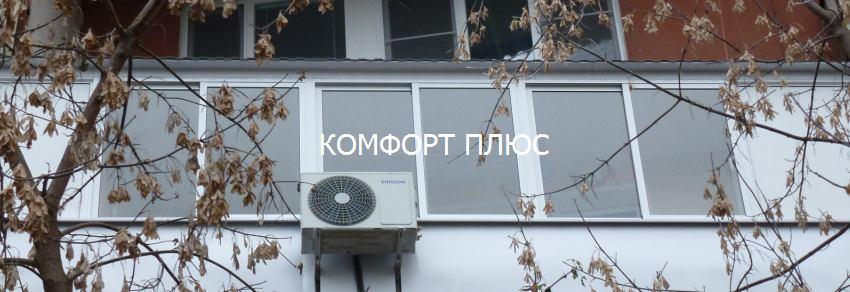 остекление лоджии с установкой крыши