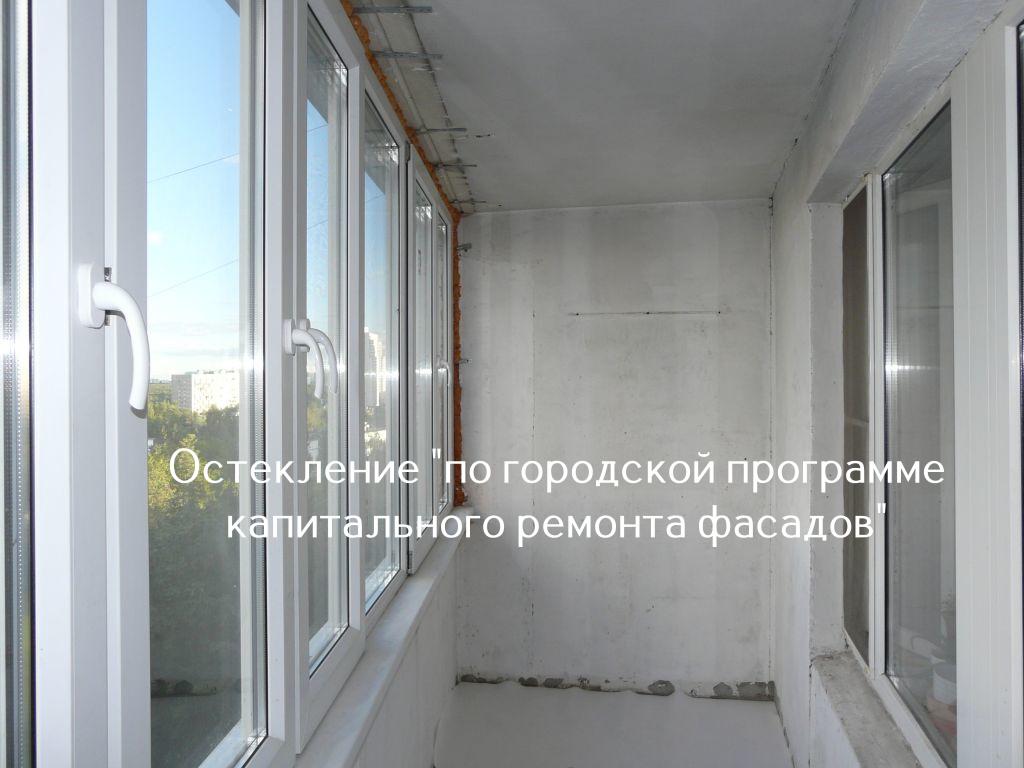"""Остекление """"по городской программе """"1"""