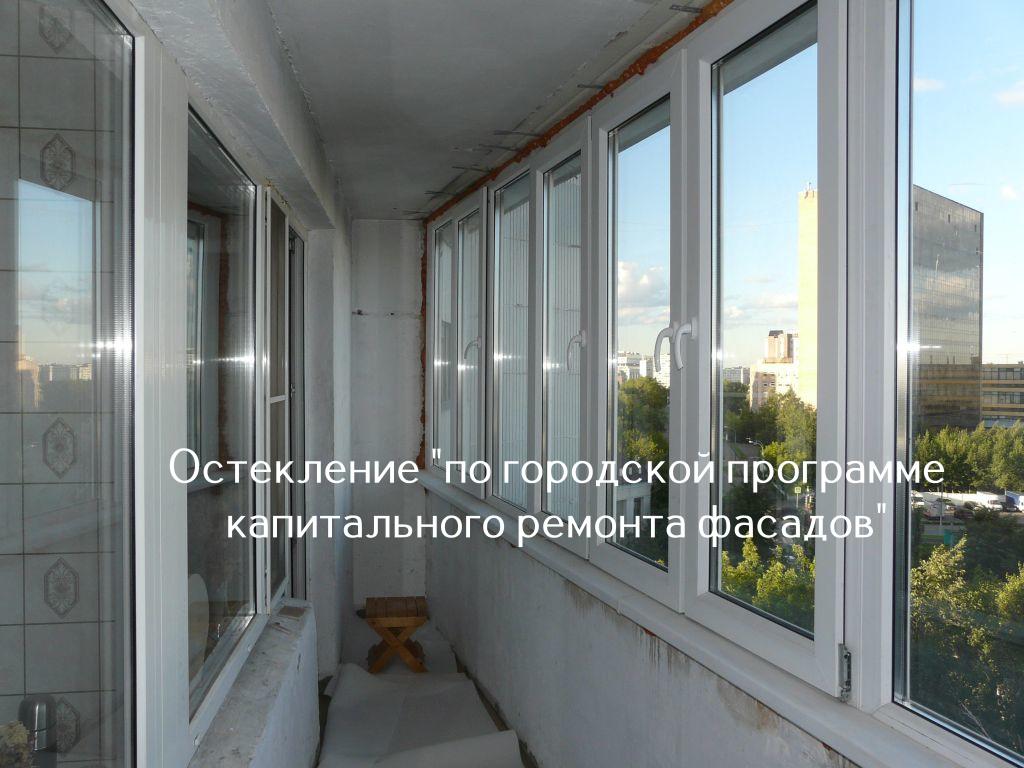 """Остекление """"по городской программе2"""""""