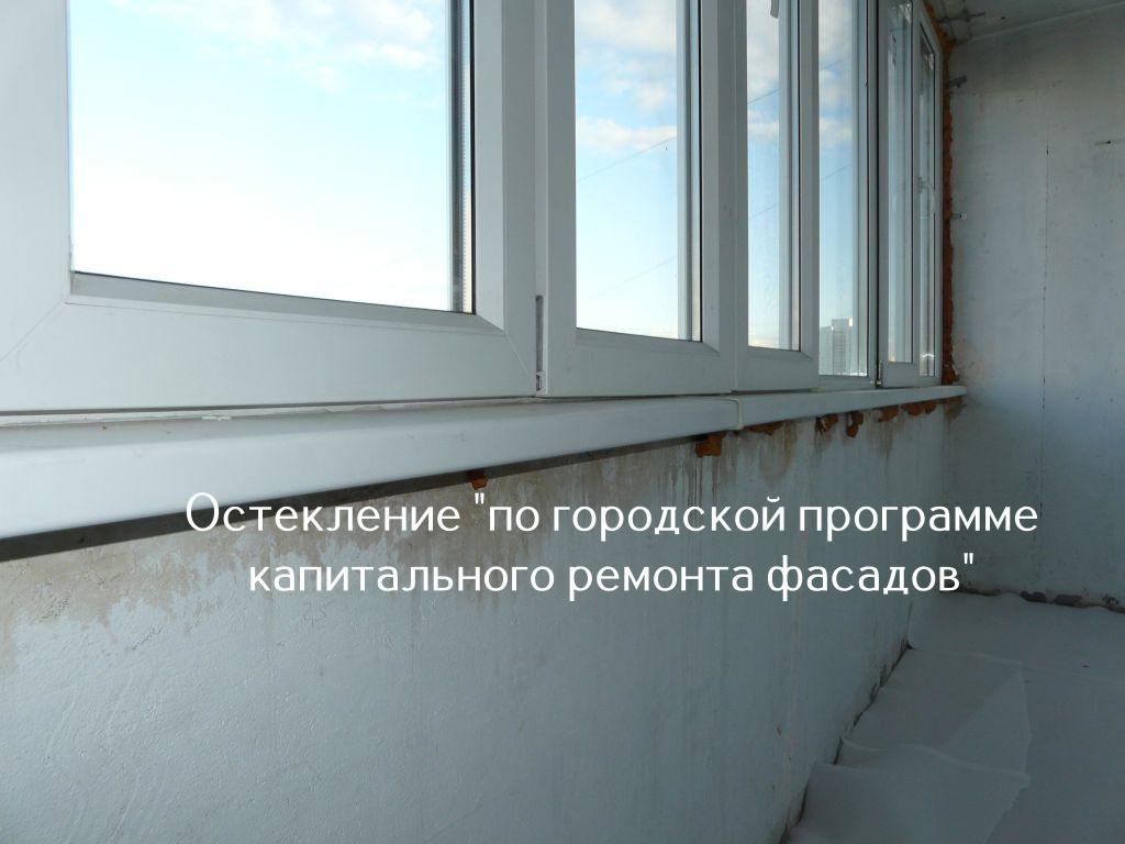 """Остекление """"по городской программе""""3"""