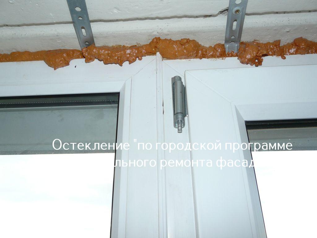 """Остекление """"по городской программе""""4"""