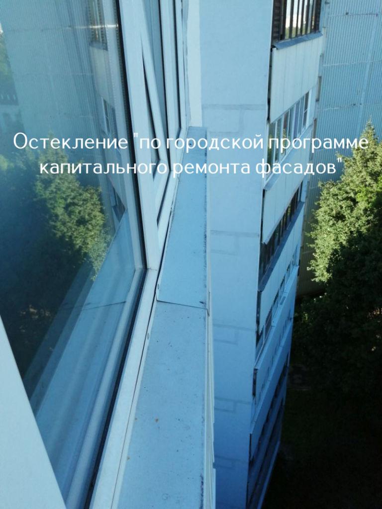 """Остекление """"по городской программе""""5"""