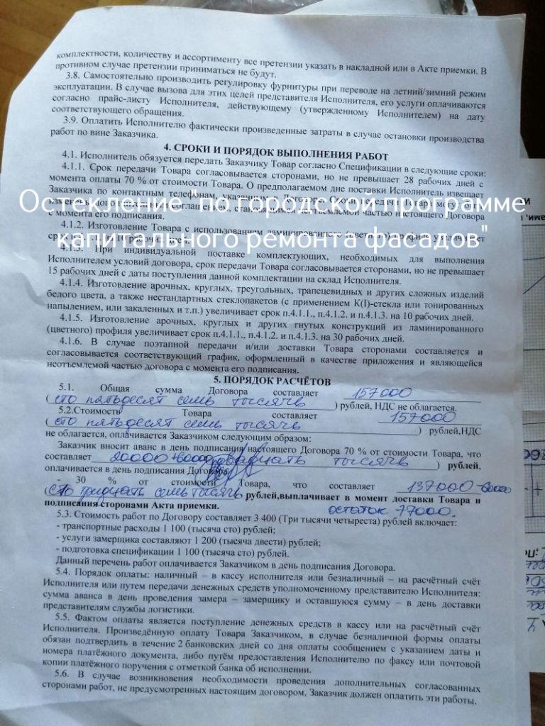 """Остекление """"по городской программе""""6"""